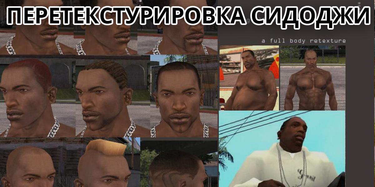 HD текстуры CJ v 2.0