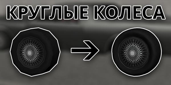Круглые колеса для транспорта