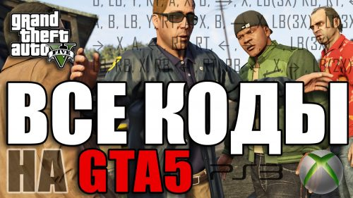 Коды на GTA 5 (Читы ГТА 5) на PC, Xbox 360, One, PS3, PS4