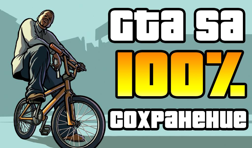 100% сохранение для GTA San Andreas (ГТА Сан Андреас)