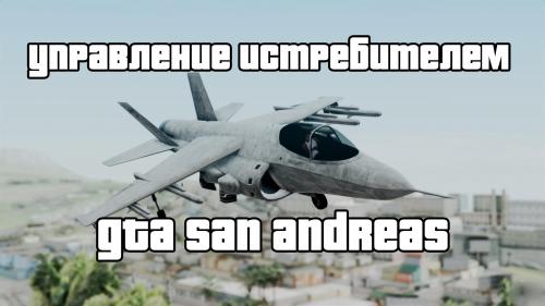 Как в GTA San Andreas управлять истребителем?