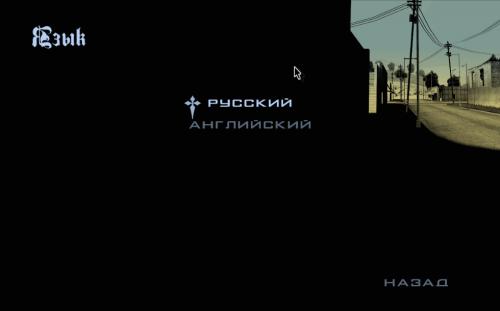 Русский язык в GTA San Andreas
