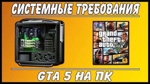 ОФИЦИАЛЬНЫЕ СИСТЕМНЫЕ ТРЕБОВАНИЯ GTA 5