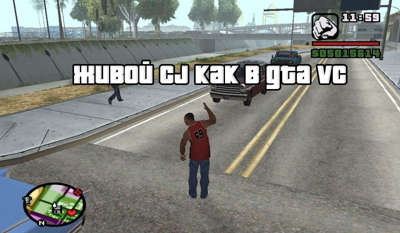 Живой CJ как в GTA VC v 3