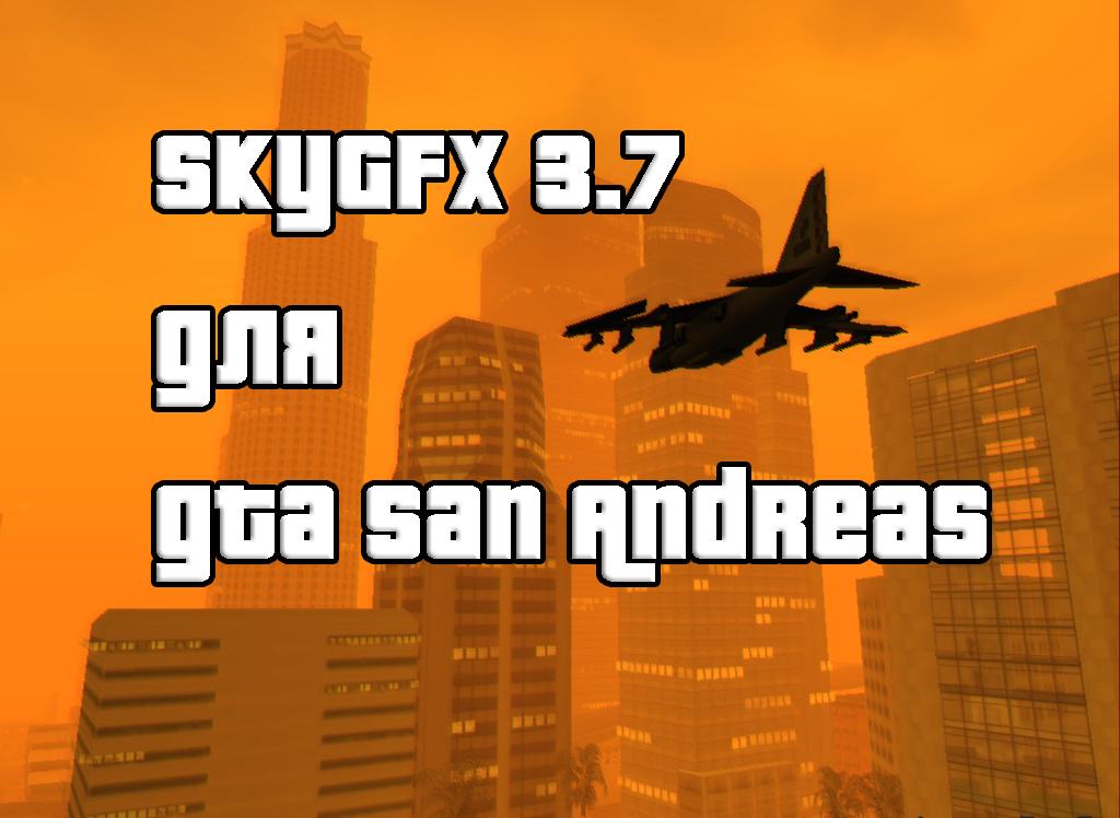 SkyGFX 3.7