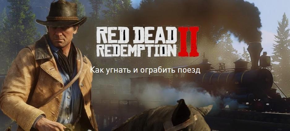 Как угнать и ограбить поезд в Red Dead Redemption 2