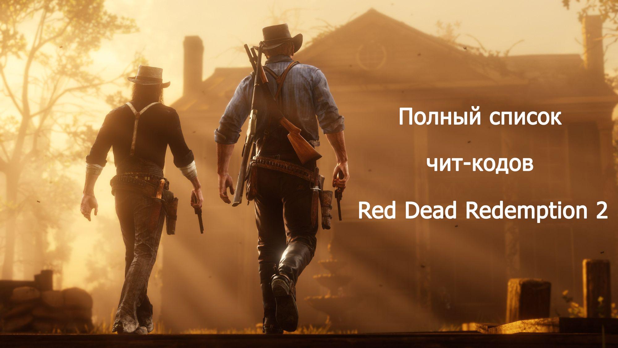 Полный список чит-кодов для Red Dead Redemption 2