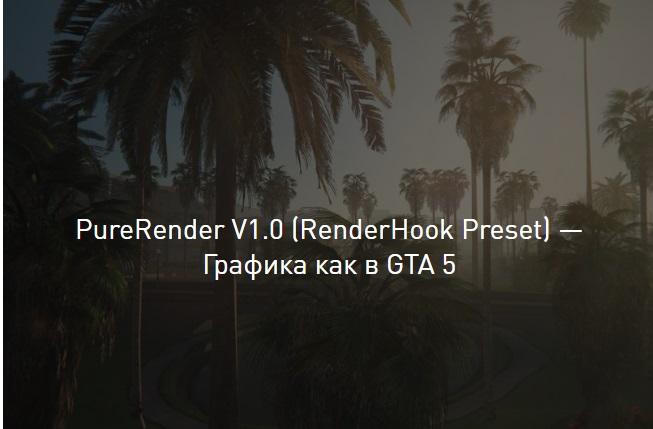 PureRender V1.0 (RenderHook Preset) — Графика как в GTA 5