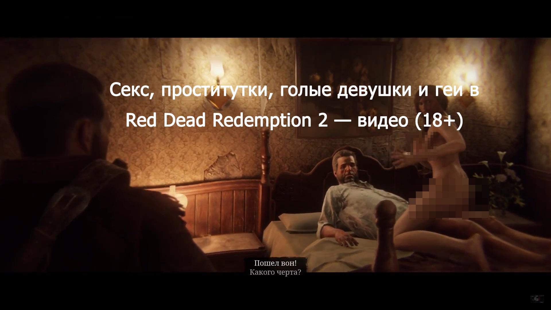 Секс, проститутки, голые девушки и геи в Red Dead Redemption 2 — видео (18+)