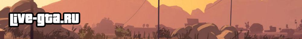Модификации для GTA San Andreas, GTA 5, скачать моды